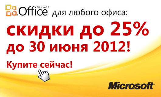 купить MS office 2010